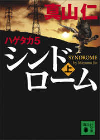 ハゲタカ 5 シンドローム(上) Kinoppy電子書籍ランキング