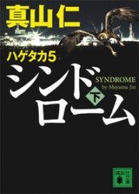 ハゲタカ 5 シンドローム(下)/ Kinoppy電子書籍