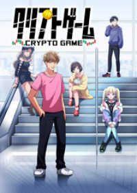 クリプトゲームch1/ヒデえもん,佐倉みやの,ボルシチP Kinoppy無料コミック電子書籍