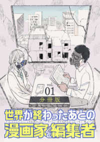 世界が終わったあとの漫画家と編集者 分冊版第1巻/さのさくら Kinoppy無料コミック電子書籍