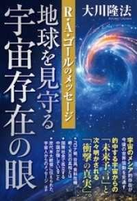 地球を見守る宇宙存在の眼 ―R・A・ゴールのメッセージ― Kinoppy電子書籍ランキング