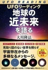 UFOリーディング 地球の近未来を語る Kinoppy電子書籍ランキング