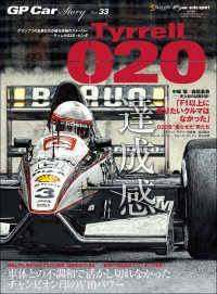 GP Car Story Vol.33 Kinoppy電子書籍ランキング
