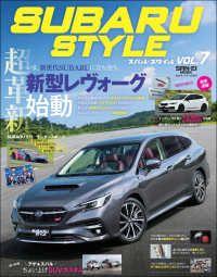 自動車誌MOOK SUBARU Style Vol.7 Kinoppy電子書籍ランキング