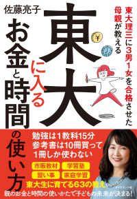 東大理三に3男1女を合格させた母親が教える 東大に入るお金と時間の使い方 Kinoppy電子書籍ランキング