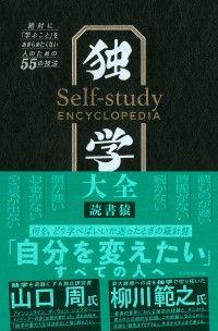 独学大全 ー 絶対に「学ぶこと」をあきらめたくない人のための55の技法 Kinoppy電子書籍ランキング