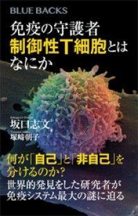 免疫の守護者 制御性T細胞とはなにか Kinoppy電子書籍ランキング