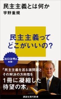 民主主義とは何か Kinoppy電子書籍ランキング