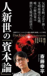 人新世の「資本論」 Kinoppy電子書籍ランキング