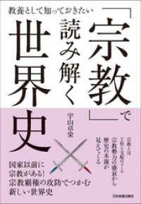 「宗教」で読み解く世界史 教養として知っておきたい Kinoppy電子書籍ランキング