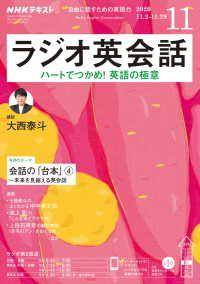 NHKラジオ ラジオ英会話 2020年11月号 Kinoppy電子書籍ランキング