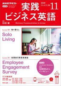 NHKラジオ 実践ビジネス英語 2020年11月号 Kinoppy電子書籍ランキング