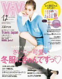 ViVi (ヴィヴィ) 2020年 12月号 Kinoppy電子書籍ランキング