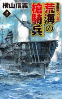 荒海の槍騎兵2 激闘南シナ海 Kinoppy電子書籍ランキング