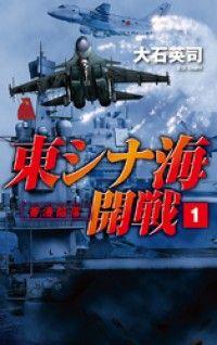 東シナ海開戦1 香港陥落 Kinoppy電子書籍ランキング