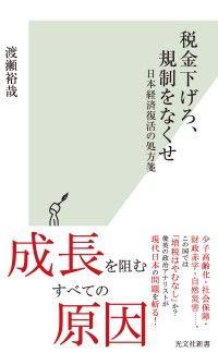 税金下げろ、規制をなくせ~日本経済復活の処方箋~ Kinoppy電子書籍ランキング