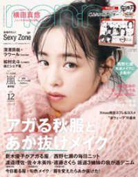 non-no (ノンノ) 2020年12月号 Kinoppy電子書籍ランキング