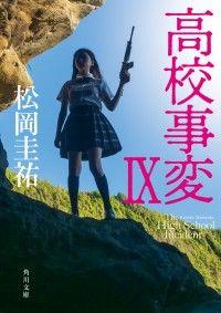 高校事変 IX Kinoppy電子書籍ランキング