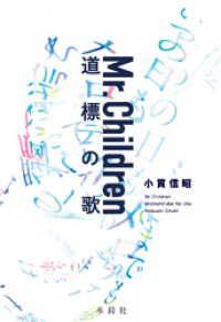 Mr.Children 道標の歌 Kinoppy電子書籍ランキング