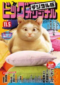 ビッグコミックオリジナル 2020年21号(2020年10月20日発売) Kinoppy電子書籍ランキング