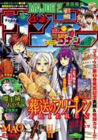 週刊少年サンデー 2020年47号(2020年10月21日発売) Kinoppy電子書籍ランキング