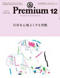 &Premium(アンド プレミアム) 2020年12月号 [日常を心地よくする習慣。] Kinoppy電子書籍ランキング