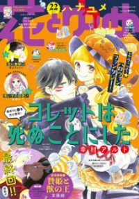 【電子版】花とゆめ 22号(2020年) Kinoppy電子書籍ランキング