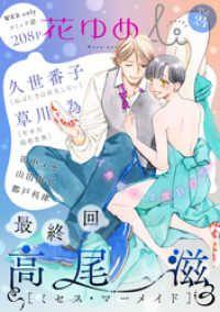 花ゆめAi Vol.24 Kinoppy電子書籍ランキング