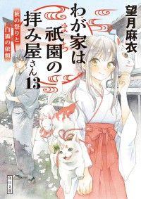わが家は祇園の拝み屋さん13 秋の祭りと白狐の依頼 Kinoppy電子書籍ランキング