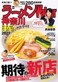ラーメンWalker神奈川2021 Kinoppy電子書籍ランキング