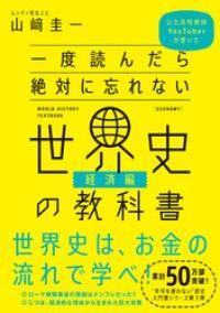 一度読んだら絶対に忘れない世界史の教科書【経済編】 公立高校教師YouTuberが書いた Kinoppy電子書籍ランキング