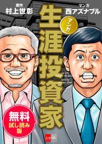 マンガ 生涯投資家 無料試し読み版/村上世彰,西アズナブル Kinoppy無料コミック電子書籍