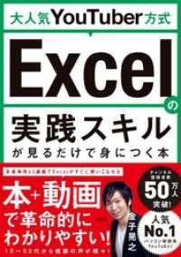 大人気YouTuber方式 Excelの実践スキルが見るだけで身につく本 Kinoppy電子書籍ランキング