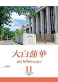 大白蓮華 2020年 11月号 Kinoppy電子書籍ランキング