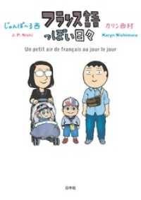 フランス語っぽい日々 Kinoppy電子書籍ランキング