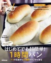 はじめてでも超簡単!1時間パン 1つの生地から21種類のパンができる Kinoppy電子書籍ランキング