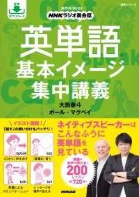 音声DL BOOK NHKラジオ英会話 英単語 基本イメージ集中講義/ Kinoppy電子書籍