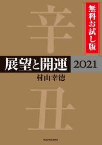 展望と開運2021 無料お試し版/村山幸徳 Kinoppy無料コミック電子書籍