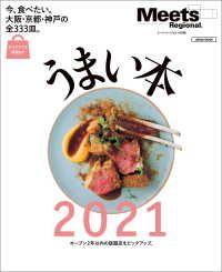 うまい本2021 Kinoppy電子書籍ランキング
