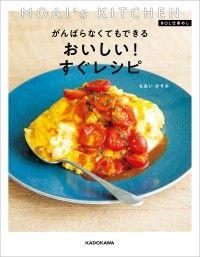 MOAI's KITCHEN #OL仕事めし がんばらなくてもできる おいしい!すぐレシピ Kinoppy電子書籍ランキング
