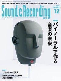 サウンド&レコーディング・マガジン 2020年12月号 Kinoppy電子書籍ランキング