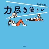 力尽き筋トレ Kinoppy電子書籍ランキング