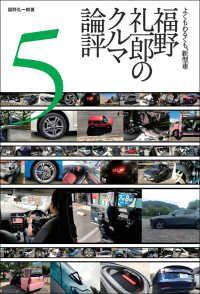 福野礼一郎のクルマ論評5 Kinoppy電子書籍ランキング