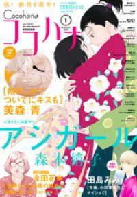 ココハナ 2021年1月号 電子版 Kinoppy電子書籍ランキング