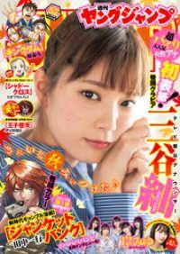ヤングジャンプ 2020 No.52 Kinoppy電子書籍ランキング