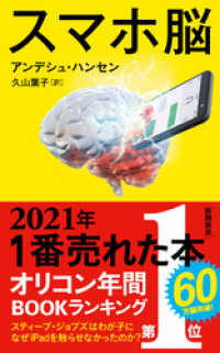 スマホ脳(新潮新書) Kinoppy電子書籍ランキング