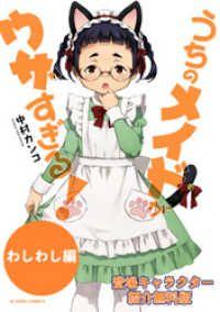 【無料版】うちのメイドがウザすぎる! わしわし編/中村カンコ Kinoppy無料コミック電子書籍