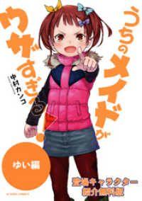 【無料版】うちのメイドがウザすぎる! ゆい編/中村カンコ Kinoppy無料コミック電子書籍