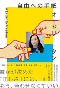 オードリー・タン 自由への手紙 Kinoppy電子書籍ランキング