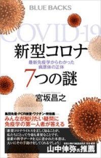 新型コロナ 7つの謎 最新免疫学からわかった病原体の正体 Kinoppy電子書籍ランキング